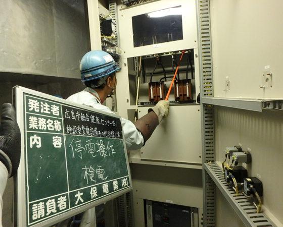 広島市総合健康センター受変電設備改修