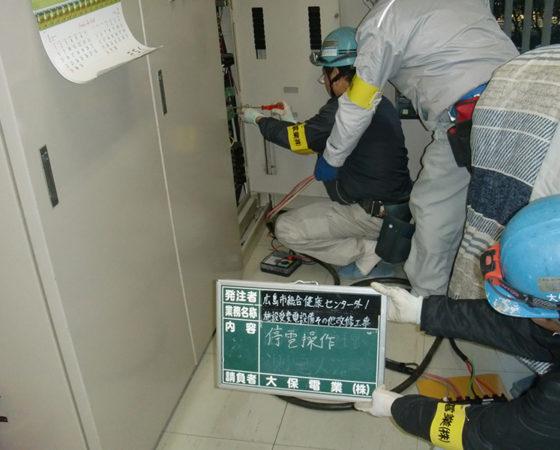 広島市総合健康センター受変電設備改修2